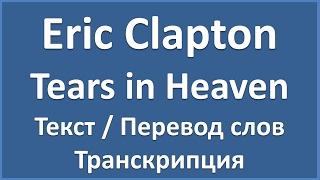 Скачать Eric Clapton Tears In Heaven текст перевод и транскрипция слов
