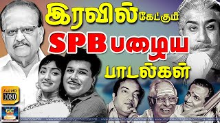 SPB Old Songs | SPB Pazhaya Padalgal