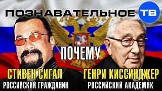 Почему Стивен Сигал российский гражданин, а Генри Киссинджер российский академик?