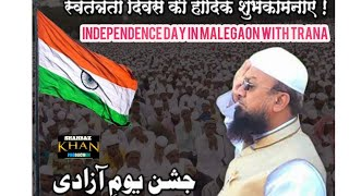 Independence day with mufti mohammad ismail qasmi|Malegaon independence day|Shahbaz khan production
