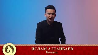 Ислам Алтайбаев - Қыздар (аудио)