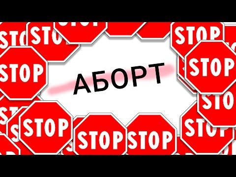 Что такое Аборт. Запрет аборта. Беременность и роды.