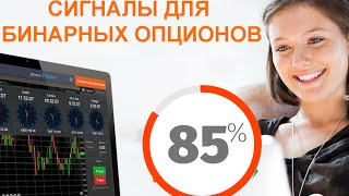 Сигналы для Бинарных Опционов - 85% | Сигналы на Покупку Бинарных Опционов