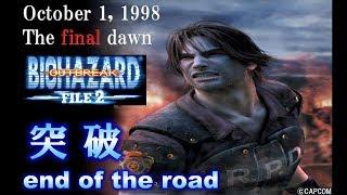 OUTBREAK FILE 2 突破 end of the road ©CAPCOM BIOHAZARD Resident Evil