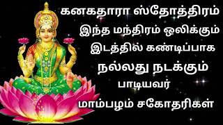 கனகதாரா ஸ்தோத்திரம்-Kanakathara Stothiram-Devotional Chants-Mambalam Sister Songs