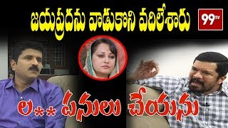 Posani Krishna Murali Sensational Comments on Chandrababu & Jaya Prada | 99TV Telugu