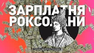 Дивацька Історія України. Частина четверта