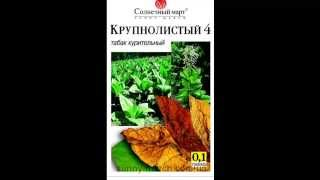 Семена табака оптом(, 2013-05-06T12:57:15.000Z)