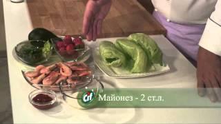 Салат из креветок, авокадо и клубники