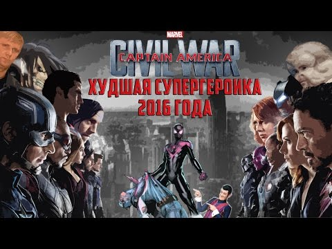 #7 Всё не так с Marvel: Civil War