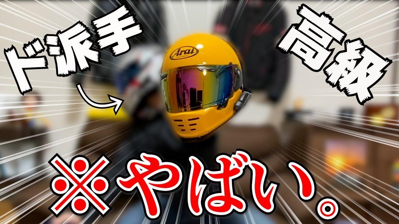 【超ド派手】ヘルメットが目立ちすぎてやばい!ラパイド・ネオ【バイク】【モトブログ】