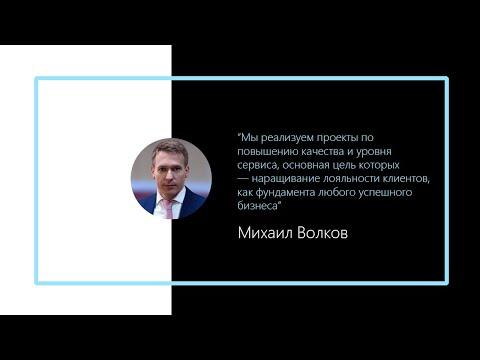 Разговоры о бизнесе. Михаил Волков, АО «Почта России»
