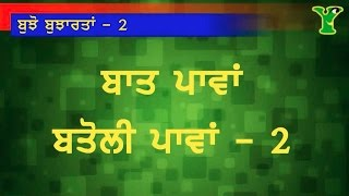 Punjabi Bujhartaan (Puzzles, Paheli) Vol-II