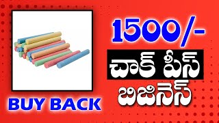 Business ideas in telugu 33 | dustless chalk piece business details | BuyBack | Siva Botcha