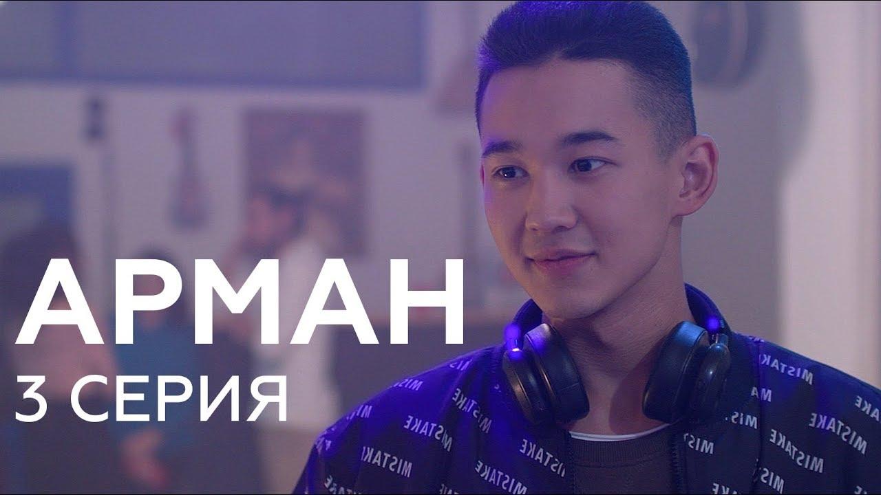 Арман 3 серия