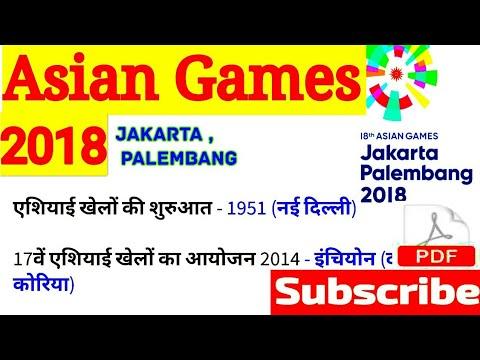 Asian Games 2018 Questions । एशियाई खेल 2018 ।