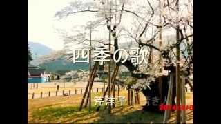 芹洋子 - どこかで春が