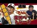 【速報】涌井秀章選手トレード!里崎智也がトレードの真相を語る!