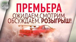 Need For Speed 2017 - ПЕРВЫЙ ТРЕЙЛЕР! РОЗЫГРЫШ NFS 2015