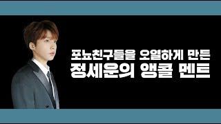 [ENG] 팬들 펑펑 울린 정세운 앵콜 멘트 (감동주의😭)