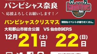 20131201 バンビシャス奈良 選手紹介&12/21 12/22ホームゲーム告知(Bambitious Christmas)