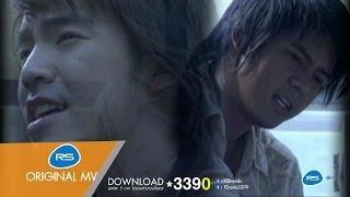 คิดมาก : Dan-Beam (D2B) | Official MV