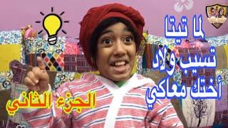 لما تيتا تسيب ولاد أختك معاكي الجزء الثاني   Fares Shady