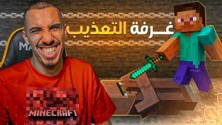 تعذيب القروي  😂💔  | Minecraft #2