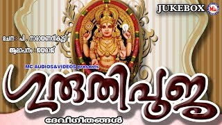 ഗുരുതിപൂജ | Guruthi Pooja | Chottanikkara Amma Devotional Songs | Hindu Devotional Songs Malayalam