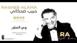 ragheb alama bous al3alam راغب علامة بوس العلم