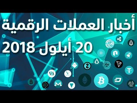 أخبار العملات الرقمية 20-09-2018