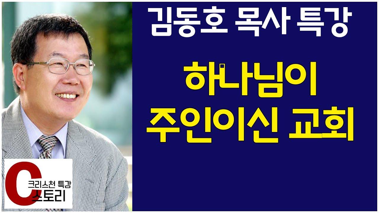 김동호목사 특강 '하나님이 주인이신 교회'|C스토리