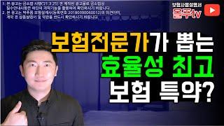 """""""수술특약"""", 가성비 최고의 특약 공개"""