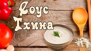 ღ  Тхина Как приготовить классический соус тхина дома. [Викабриника]