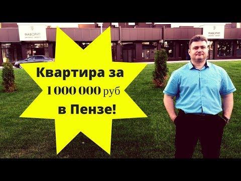 Какую квартиру можно купить за 1 000 000 руб в Пензе?| Купить  квартиру на вторичном рынке в Пензе