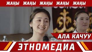 АЛА КАЧУУ | Кыска Метраждуу Кино - 2018 | Режиссер - Азим Азимов