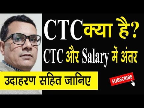 CTC (Cost To Company) kya hota hai? CTC और Salary में क्या अंतर हैं?