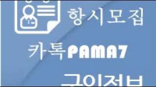 대전재택알바 『문의카톡PAMA7』대전꿀알바 대전일당알바…