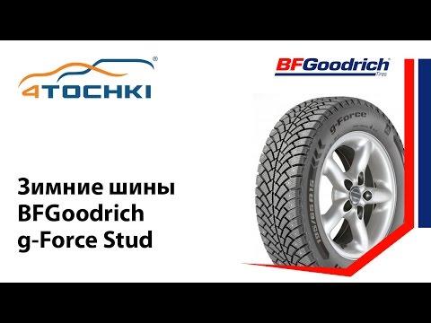 Зимние шины BFGoodrich g-Force Stud
