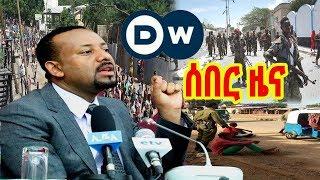 DW News - ወቅታዊ ዜና ከኢትዮጵያ July 6, 2018 | የኢትዮጵያ ዜና ኤፕሪል July 6, 2018