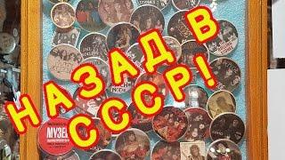 Как это было  в СССР!
