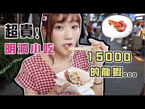 【韓國Vlog】最好吃的明洞小吃是...? 多半很難吃ft.劉力穎|愛莉莎莎Alisasa