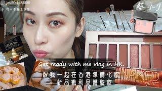 香港剁手戰利品開箱體驗妝|V log in HK.|URBAN DECAY NAKED HEAT first impression 好吃的香港行程