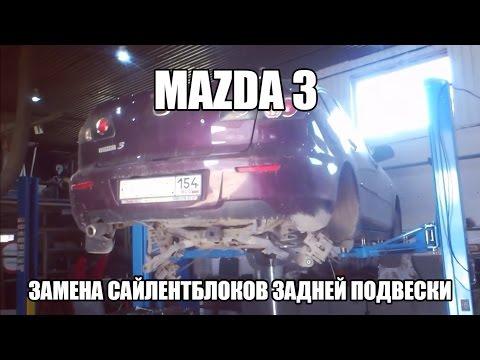 Mazda 3 замена сайлентблоков задней подвески
