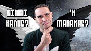 ΕΙΜΑΙ ΚΑΛΟΣ ΑΝΘΡΩΠΟΣ?? | 2J