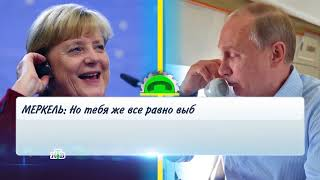 Путин, в телефонном разговоре с Меркель и Макроном. ПРИКОЛ !