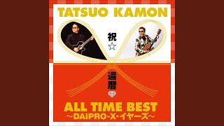 Provided to YouTube by JVCKENWOOD Victor Entertainment Corp. Millennium no Hosoku · Tatsuo Kamon 祝☆還暦 オールタイム・ベスト ~DAIPRO-X・ ...