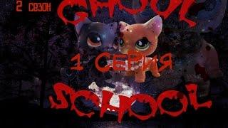 LPS Ghoul School 2 сезон ~1 серия~