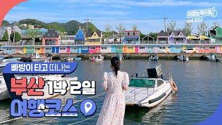 오션뷰 천국 부산 1박2일 여행 코스  | 부산여행, …