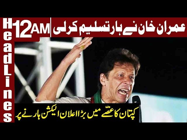 PM Imran Khan blames lack of contact for By Election defeat | Headlines 12 AM | 16 Oct 2018| Express